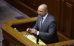 Верховна Рада проголосувала за нового Прем'єр-міністра України
