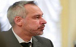 Парламент отправил в отставку генпрокурора Руслана Рябошапку