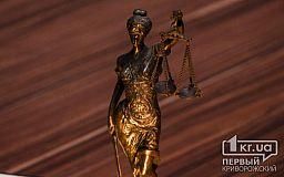 Где жители Кривого Рога могут записаться на бесплатную юридическую консультацию