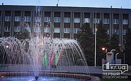 В Кривом Роге в честь ГОКа хотят назвать площадь