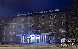 Студенты криворожского педагогического университета ушли на карантин