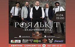 Культурний код: у Кривому Розі відбудеться сольний концерт гурту «Роялькіт» в оновленому складі