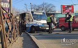 В центре Кривого Рога микроавтобус зацепил маршрутку и скрылся с места ДТП