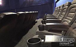 В Кривом Роге закрыли кинотеатры