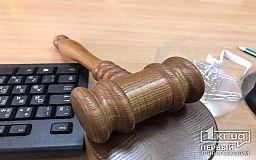 За админнарушение в Днепропетровской области судью привлекли к ответственности