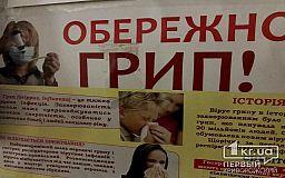 Не паникуйте: в криворожскую инфекционку госпитализировали двоих человек с симптомами ОРВИ