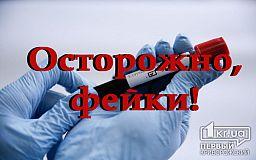 ТОП фейков о коронавирусе