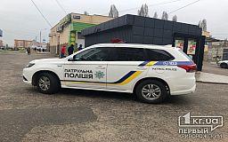 Патрульные присоединились к информированию криворожан о необходимости соблюдения карантина