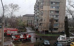 В Кривом Роге горела квартира в многоэтажке