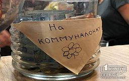Во время карантина украинцам, которые не оплатили коммуналку, не будут насчитывать пеню