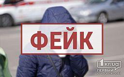 Криворожанин сообщил полиции о распространении фейков о коронавирусе