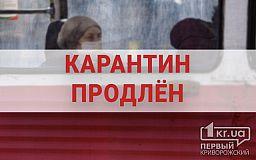 Всеукраинский карантин продлен на 30 дней, - Кабинет Министров