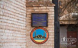 Криворожские тепловики проиграли суд против ОСМД