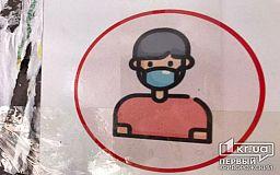 Посетительницу криворожского ботсада оштрафовали на 17 тысяч гривен за нарушение правил карантина
