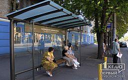 Сколько средств из районных бюджетов потратят на новые остановки общественного транспорта в Кривом Роге