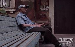 78-летний пенсионер в Кривом Роге остался на улице, хотя у него есть приемная дочь и квартира