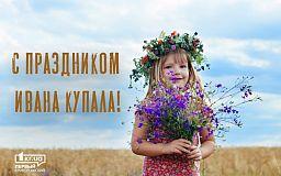 Ивана Купала 2020: дата и традиции праздника