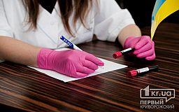 Яка лікарня Кривого Рогу має право передавати результати тесту на COVID-19 для припинення самоізоляції