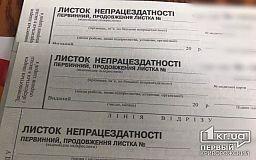 В тестовом режиме в Украине запускают электронные больничные