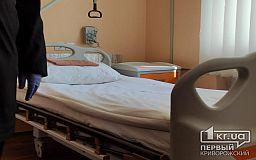 Одного человека выписали из больницы и 5 горожан с пневмонией госпитализировали в Кривом Роге