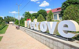 Метинвест поддержит развитие Петровского района