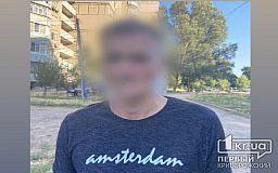 Криворожанин ограбил мать, чтобы получить деньги в ломбарде