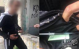 Возле школы в Кривом Роге задержали мужчину с наркотиками