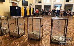 Когда в Кривом Роге состоятся местные выборы