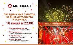 Метинвест приглашает криворожан посмотреть праздничное шоу салютов ко Дню металлурга и горняка