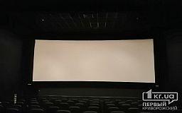 Киноафиша Кривой Рог: что можно посмотреть в кинотеатрах города