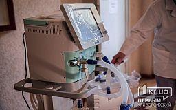 Пациента криворожской инфекционки подключили к аппарату ИВЛ из-за подозрения на COVID-19
