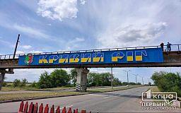 На въезде в Кривой Рог начали ремонтировать железнодорожный мост
