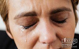 Криворожанина оштрафовали за психологическое насилие над женой