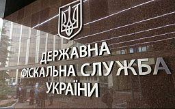 До конца 2020 года в Украине ликвидируют фискальную службу
