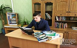 Выпускник криворожской гимназии получил высший балл ВНО по истории