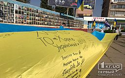 У центрі Кривого Рогу містяни простягнули «Прапор єдності»