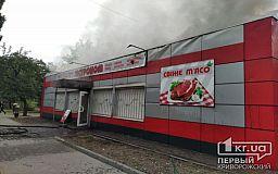 В Кривом Роге пылает продуктовый магазин