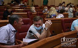 Криворожские депутаты рассмотрят почти 100 вопросов на сессии