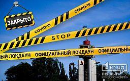 Официально решено ввести локдаун в Украине