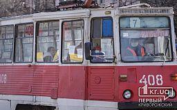 5 лет в Кривом Роге не покупались трамваи за деньги из бюджета города