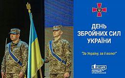 Дякуємо воїнам: 6 грудня День Збройних сил України