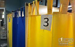 Полиция проверяет 16 сообщений, связанных с нарушением выборов в Кривом Роге