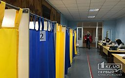 Опубликованы первые экзит-полы по результатам выборов в Кривом Роге