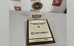 Группа Метинвест заняла призовое место в рейтинге «ТОП-50 лучших компаний Украины» по версии журнала «Власть Денег»