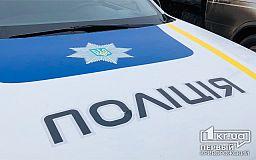 В Кривом Роге полиция задержала двоих грабителей