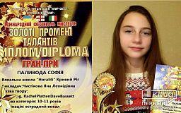 Гран-при Международного фестиваля получила вокалистка из Кривого Рога