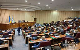 Когда депутаты примут бюджет Кривого Рога на 2021 год