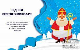 Редакція «Першого Криворізького» вітає з Днем святого Миколая