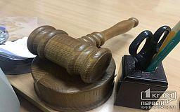 Незаконно осужденной криворожанке выплатят моральную компенсацию
