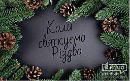 Коли святкувати Різдво - 25 грудня чи 7 січня